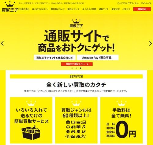 買取王子PCサイト
